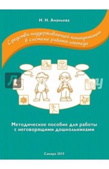 Средства поддерживающей коммуникации в системе работы логопеда. Методическое пособие