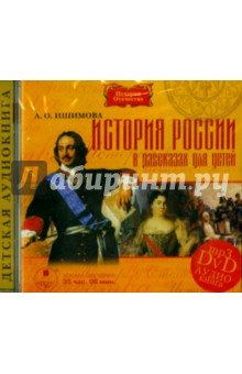 Купить История России в рассказах для детей (DVDmp3), Ардис, Отечественная литература для детей