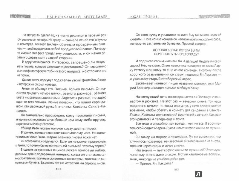 Иллюстрация 1 из 13 для Санкта-Психо - Юхан Теорин | Лабиринт - книги. Источник: Лабиринт