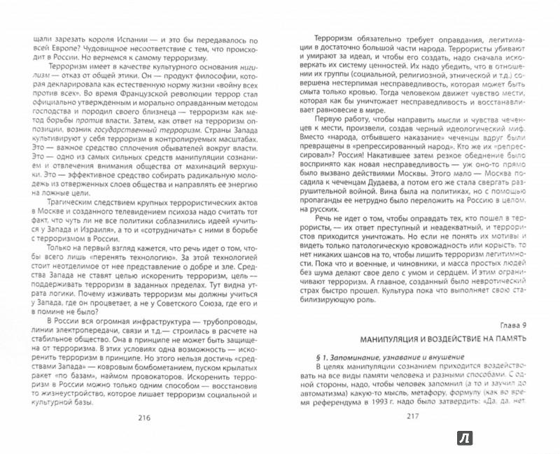 Иллюстрация 1 из 15 для Манипуляция сознанием. Век XXI - Сергей Кара-Мурза | Лабиринт - книги. Источник: Лабиринт
