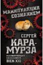 Кара-Мурза Сергей Георгиевич Манипуляция сознанием. Век XXI