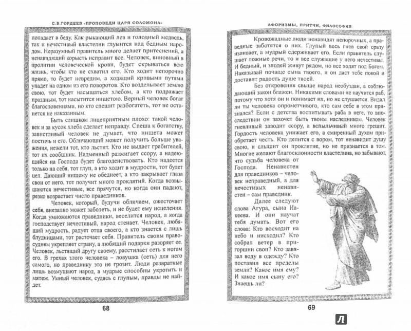 Иллюстрация 1 из 7 для Проповеди царя Соломона - Сергей Гордеев | Лабиринт - книги. Источник: Лабиринт
