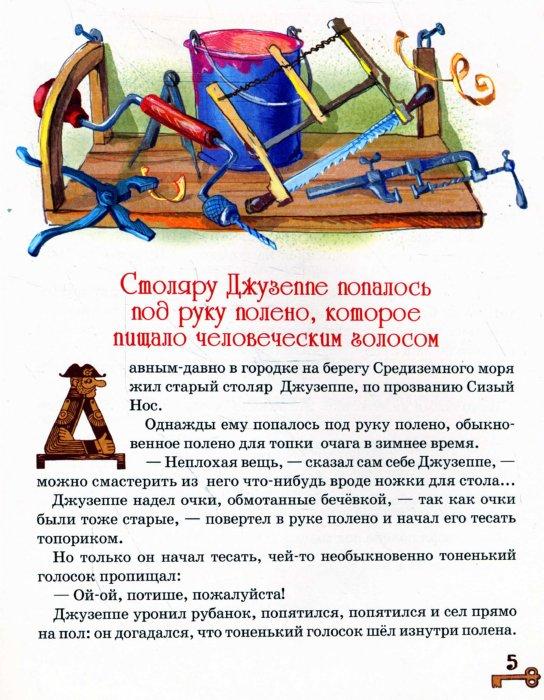 Иллюстрация 1 из 22 для Золотой ключик, или Приключения Буратино - Алексей Толстой | Лабиринт - книги. Источник: Лабиринт