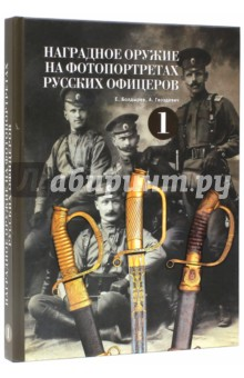 Наградное оружие на фотопортретах русских офицеров-1 валерий дуров русское наградное оружие