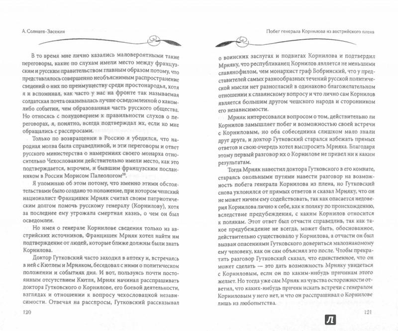 Иллюстрация 1 из 47 для Побег генерала Корнилова из австрийского плена - А. Солнцев-Засекин   Лабиринт - книги. Источник: Лабиринт