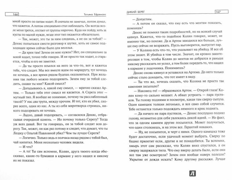 Иллюстрация 1 из 9 для Дикий берег - Татьяна Ефремова | Лабиринт - книги. Источник: Лабиринт