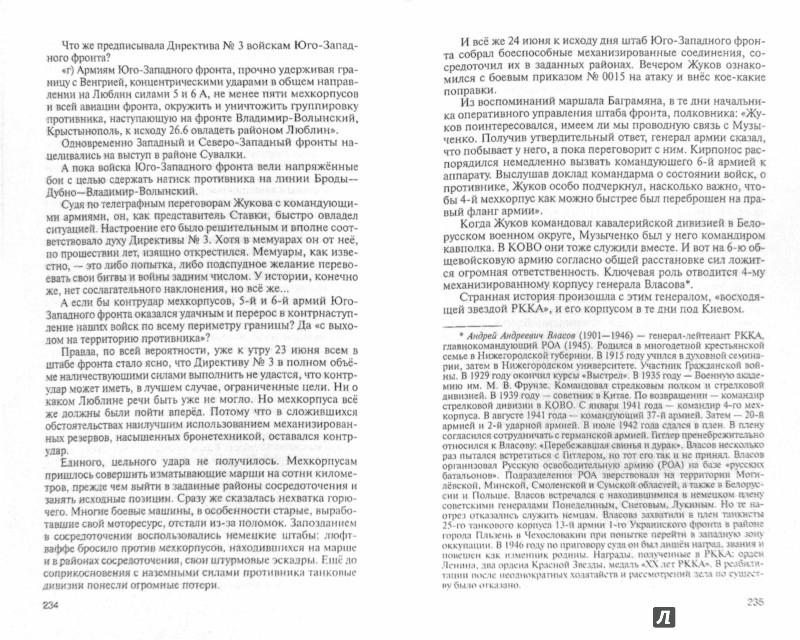 Иллюстрация 1 из 16 для Жуков. Маршал на белом коне - Сергей Михеенков | Лабиринт - книги. Источник: Лабиринт