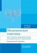 Медицинская генетика. Учебное пособие для студентов медицинских ВУЗов по специальности