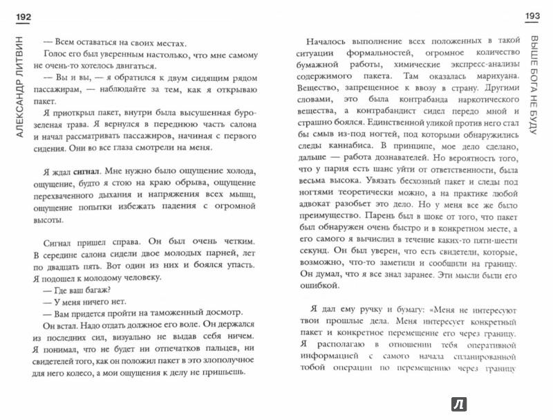 Иллюстрация 1 из 18 для Выше Бога не буду - Александр Литвин | Лабиринт - книги. Источник: Лабиринт