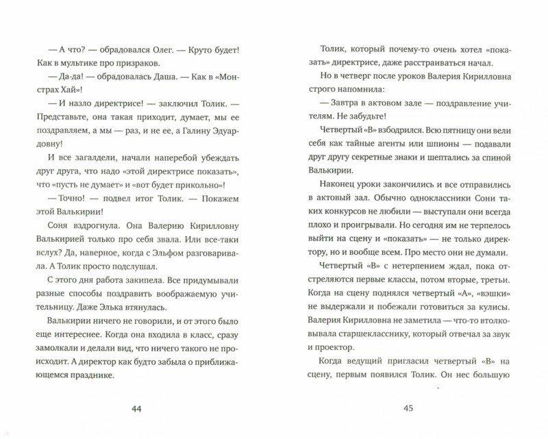 Иллюстрация 1 из 25 для Бежим отсюда - Жвалевский, Пастернак | Лабиринт - книги. Источник: Лабиринт