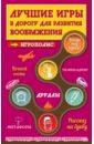 Парфенова Ирина Ивановна Лучшие игры в дорогу для развития воображения цена и фото