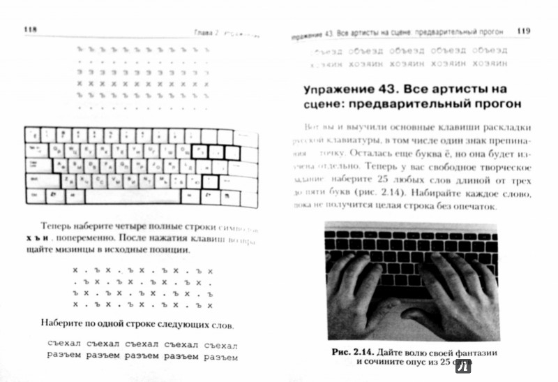 Иллюстрация 1 из 22 для Печатаем на компьютере вслепую. Простой и понятный самоучитель - Василий Леонов | Лабиринт - книги. Источник: Лабиринт