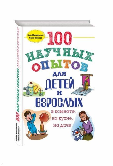 Иллюстрация 1 из 17 для 100 научных опытов для детей и взрослых в комнате, на кухне, на даче - Болушевский, Яковлева | Лабиринт - книги. Источник: Лабиринт