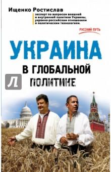 Украина в глобальной политике купить часы invicta в украине доставка из сша