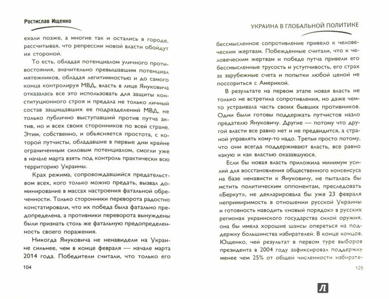 Иллюстрация 1 из 16 для Украина в глобальной политике - Ростислав Ищенко | Лабиринт - книги. Источник: Лабиринт