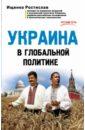 Ищенко Ростислав Украина в глобальной политике катасонов в украинский беспредел и передел экономический и финансовый кризис на украине как глобальная угроза