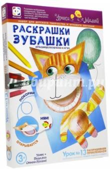 Купить Раскрашки Зубашки. Урок 13 (830051), Фантазер, Создаем и раскрашиваем картину