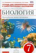 Биология. Многообразие живых организмов. 7 класс. Тетрадь для лаб. работ и наблюдений. ФГОС