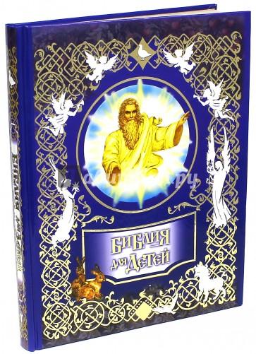 библия в картинках полянская того чтобы