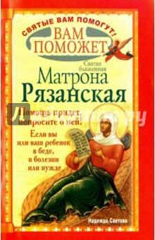 Вам поможет святая блаженная Матрона Рязанская