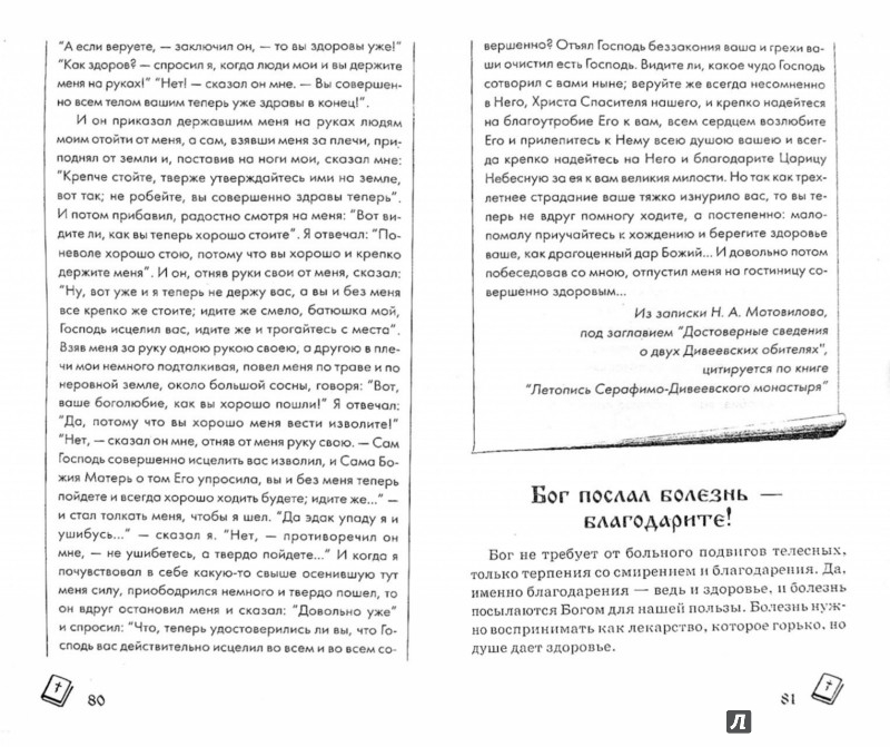 Иллюстрация 1 из 5 для Вам поможет святая блаженная Матрона Рязанская - Надежда Светова | Лабиринт - книги. Источник: Лабиринт