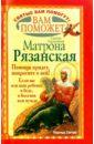 Светова Надежда Вам поможет святая блаженная Матрона Рязанская