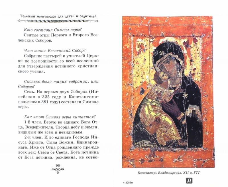 Иллюстрация 1 из 15 для Толковый молитвослов для детей и родителей | Лабиринт - книги. Источник: Лабиринт
