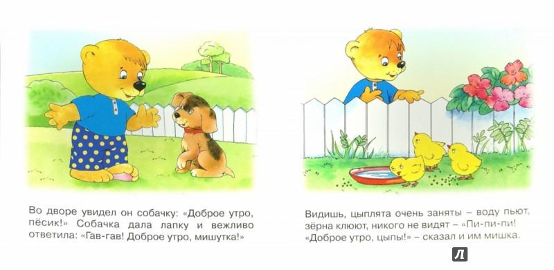 Иллюстрация 1 из 13 для Уроки вежливости. Спокойной ночи! От 1 года - Савушкин, Фролова | Лабиринт - книги. Источник: Лабиринт