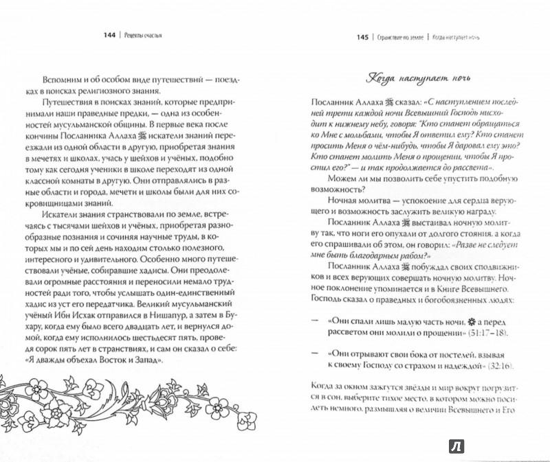 Иллюстрация 1 из 16 для Не грусти! Рецепты счастья и лекарство от грусти - Аль-Карни Аид ибн Абдуллах | Лабиринт - книги. Источник: Лабиринт