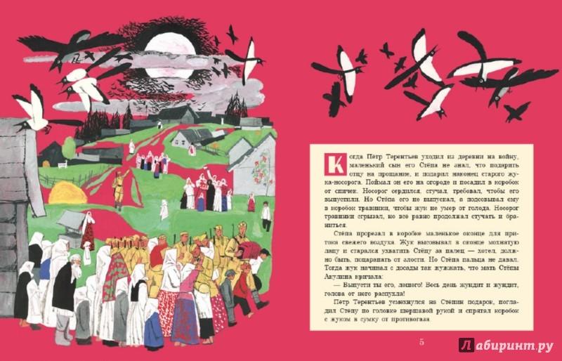 Иллюстрация 1 из 28 для Похождения жука-носорога - Константин Паустовский | Лабиринт - книги. Источник: Лабиринт