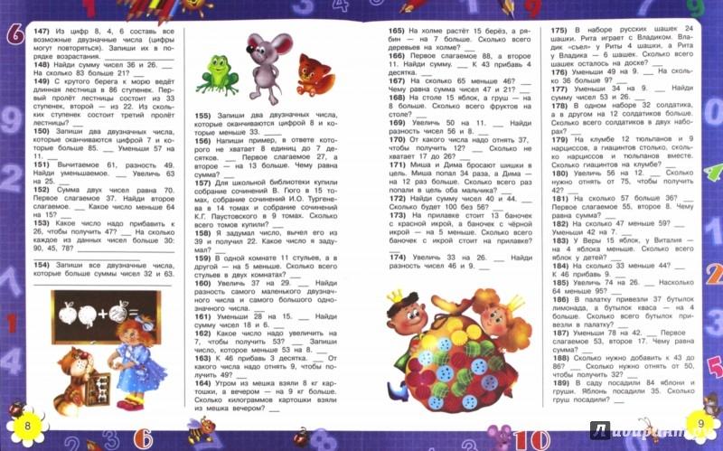 Иллюстрация 1 из 50 для Математика. 2 класс. Устный счёт. Счет в пределах 100 - Узорова, Нефедова | Лабиринт - книги. Источник: Лабиринт