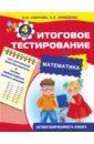 Математика. 4 класс. Итоговое тестирование