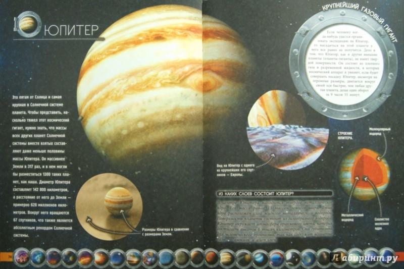 Иллюстрация 1 из 11 для Вселенная и космос - Дмитрий Кошевар | Лабиринт - книги. Источник: Лабиринт