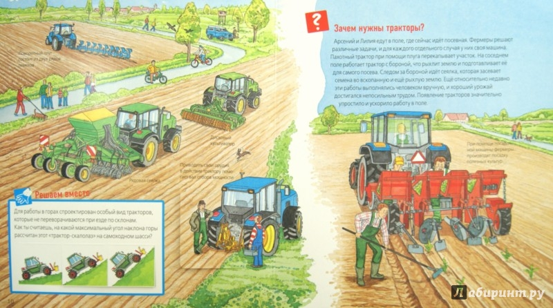 Иллюстрация 1 из 13 для Тракторы, грузовики и экскаваторы - Стефания Стейнхорст | Лабиринт - книги. Источник: Лабиринт