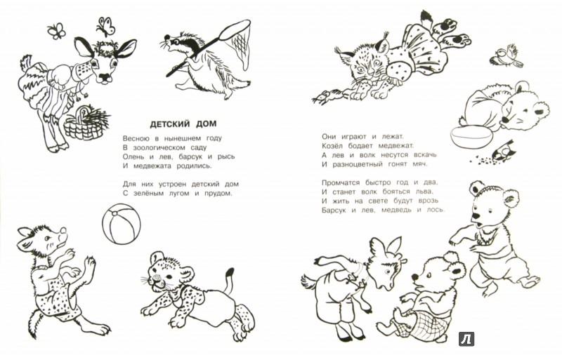 Иллюстрация 1 из 5 для Детки в клетке - Самуил Маршак | Лабиринт - книги. Источник: Лабиринт