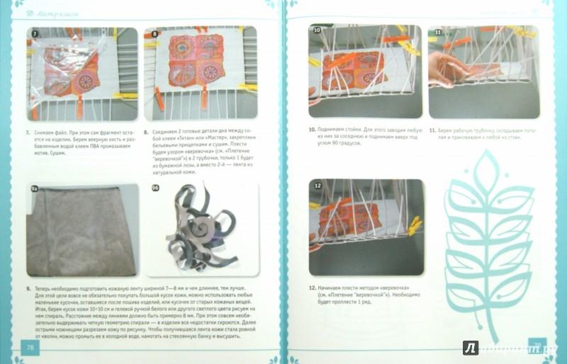 Иллюстрация 1 из 4 для Оригинальные вещи из бумажной лозы - Антонина Елисеева | Лабиринт - книги. Источник: Лабиринт