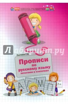 Прописи по русскому языку. Печатаем в клеточках
