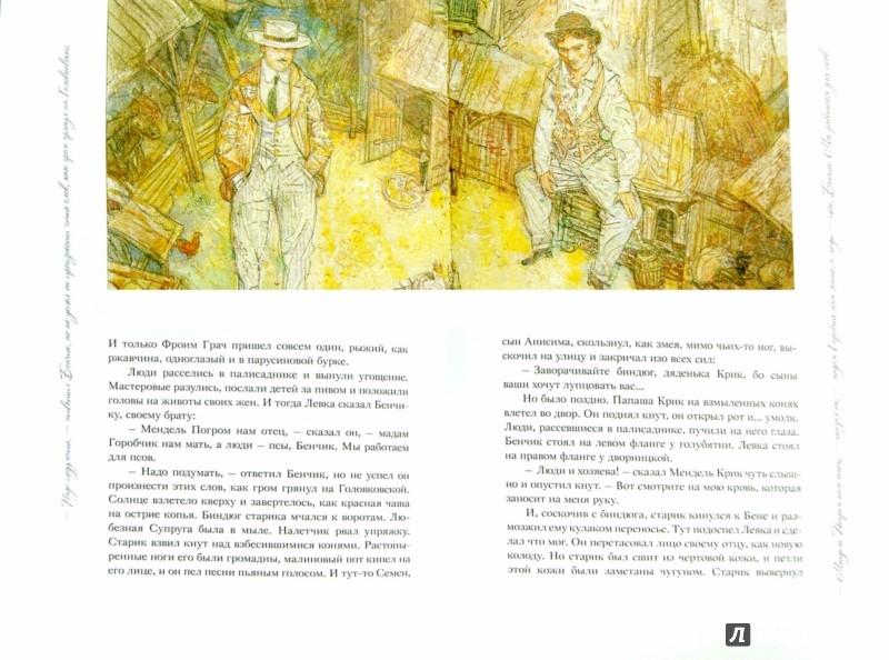 Иллюстрация 1 из 51 для Одесские рассказы - Исаак Бабель | Лабиринт - книги. Источник: Лабиринт