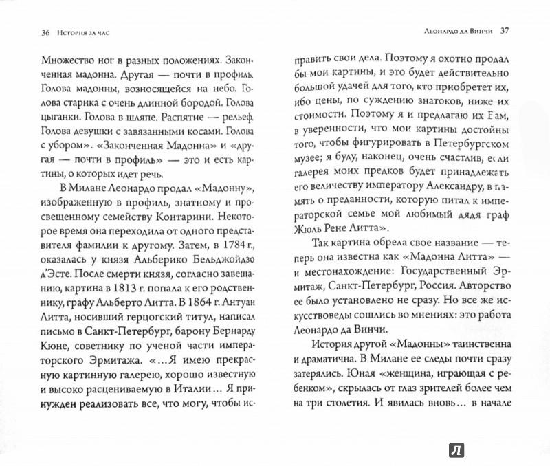 Иллюстрация 1 из 15 для Леонардо да Винчи - Вера Калмыкова | Лабиринт - книги. Источник: Лабиринт