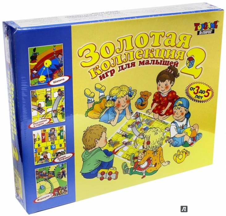 Иллюстрация 1 из 11 для Набор 4 в 1. Золотая коллекция для малышей (200008) | Лабиринт - игрушки. Источник: Лабиринт