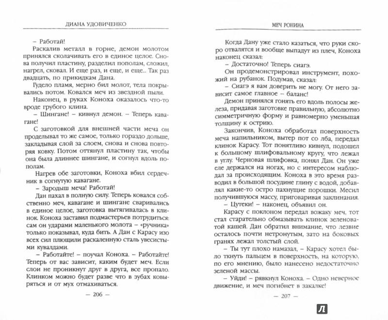 Иллюстрация 1 из 7 для Меч Ронина - Диана Удовиченко | Лабиринт - книги. Источник: Лабиринт