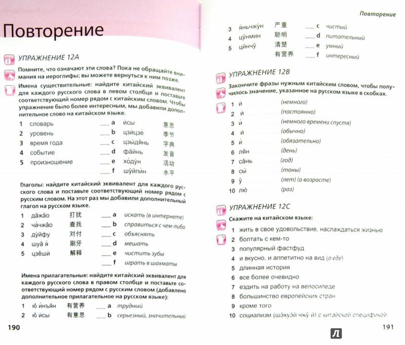 Иллюстрация 1 из 15 для Китайский язык. Полный курс. Учу самостоятельно (+CD) - Элизабет Скерфилд | Лабиринт - книги. Источник: Лабиринт
