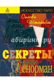 Секреты оракула Ленорман ленорман м l oracle de lenormand оракул ленорман 36 карт книга