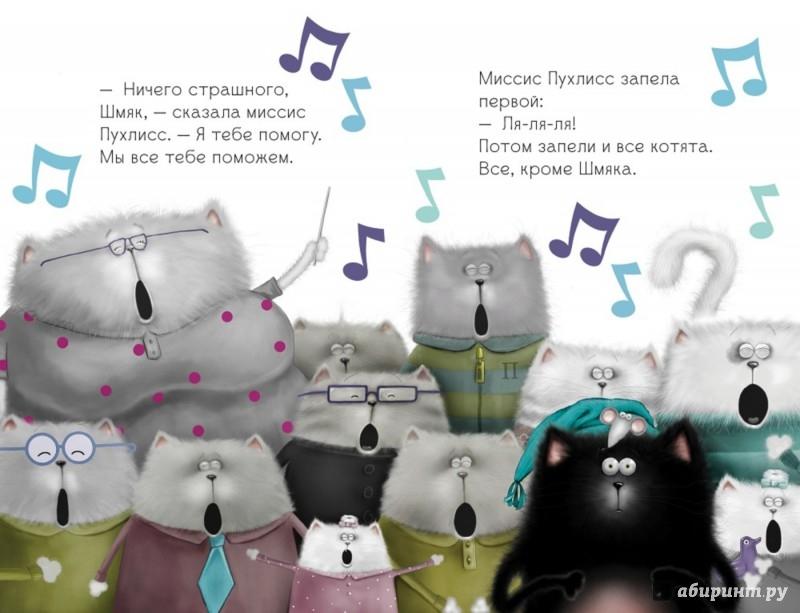Иллюстрация 1 из 22 для Котенок Шмяк, пой, не бойся! - Крис Стратен | Лабиринт - книги. Источник: Лабиринт