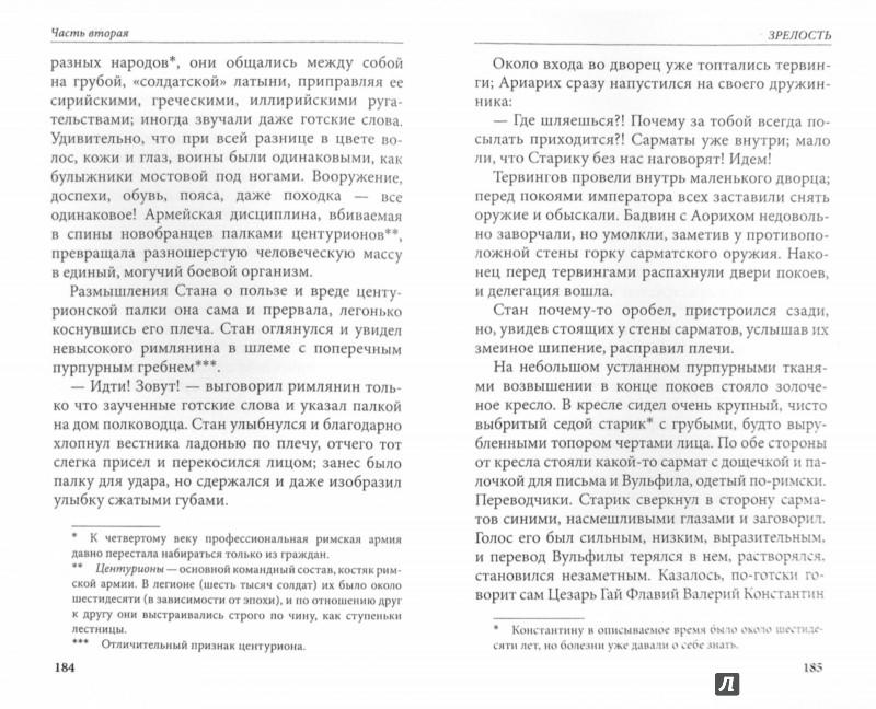 Иллюстрация 1 из 7 для Его имя - Победа. Исторический роман-реконструкция - Сергей Марнов | Лабиринт - книги. Источник: Лабиринт