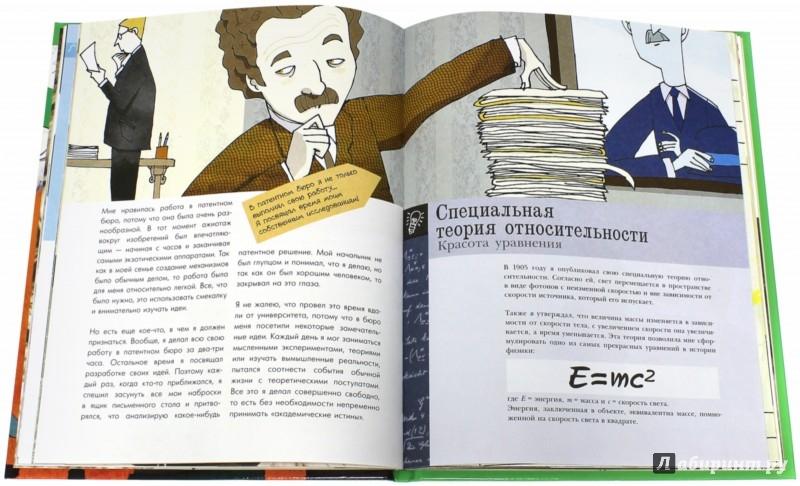 Иллюстрация 1 из 31 для Альберт Эйнштейн - Антонио Аргуэльо | Лабиринт - книги. Источник: Лабиринт