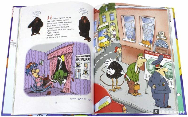 Иллюстрация 1 из 50 для Самые вредные советы - Григорий Остер | Лабиринт - книги. Источник: Лабиринт