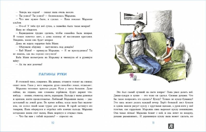 Иллюстрация 1 из 58 для С папой в синие края - Анна Кардашова | Лабиринт - книги. Источник: Лабиринт