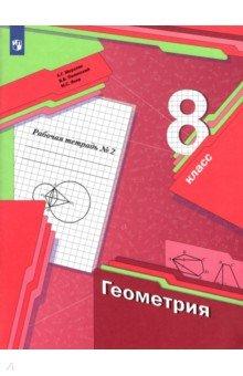 Геометрия. 8 класс. Рабочая тетрадь №2. ФГОС английский язык 8 класс рабочая тетрадь 2 вертикаль фгос