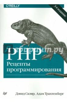 PHP. Рецепты программирования скляр д php рецепты программирования 3 е изд
